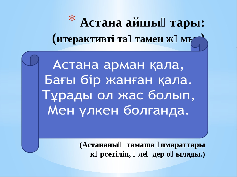 Астана айшықтары: (итерактивті тақтамен жұмыс) (Астананың тамаша ғимараттары...