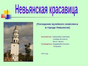 (Посещение музейного комплекса в городе Невьянске) Исполнитель: Чернышёва Анж