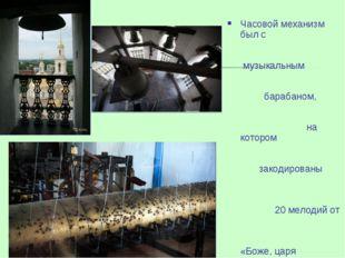 Часовой механизм был с музыкальным барабаном, на котором закодированы 20 мело