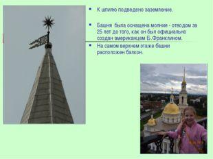 К шпилю подведено заземление. Башня была оснащена молние - отводом за 25 лет