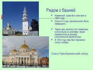 Рядом с башней Каменный храм был заложен в 1824 году. Спустя 4 года строитель
