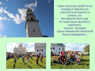Через несколько дней после поездки в Невьянск из новостей в Интернете я узна
