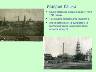 История башни Башня построена в период между 1721 и 1745 годами. Точная дата