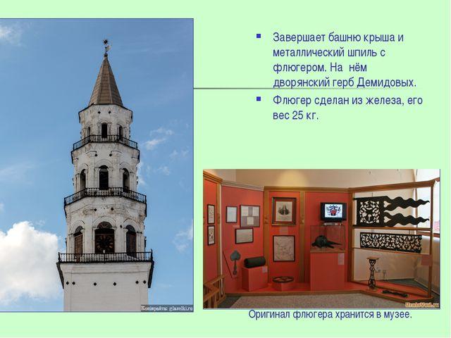 Завершает башню крыша и металлический шпиль с флюгером. На нём дворянский гер...