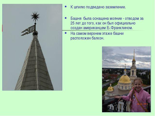 К шпилю подведено заземление. Башня была оснащена молние - отводом за 25 лет...