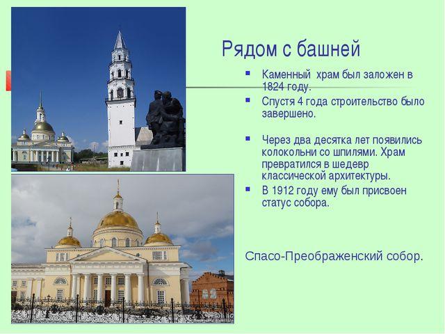 Рядом с башней Каменный храм был заложен в 1824 году. Спустя 4 года строитель...
