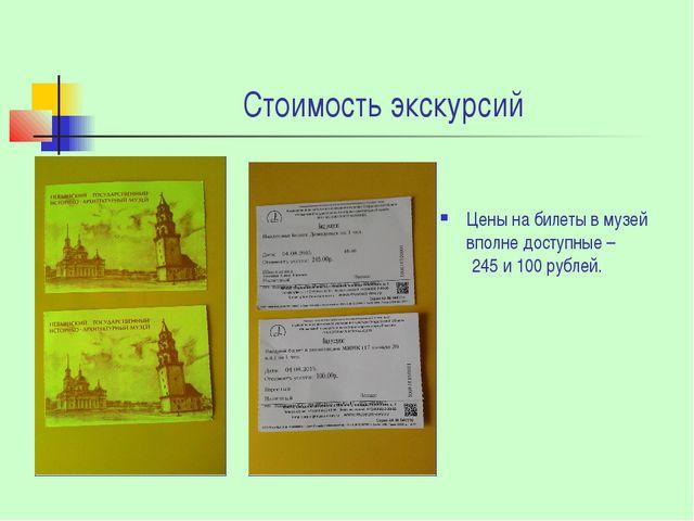 Стоимость экскурсий Цены на билеты в музей вполне доступные – 245 и 100 рублей.