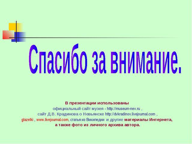 В презентации использованы официальный сайт музея - http://museum-nev.ru , са...