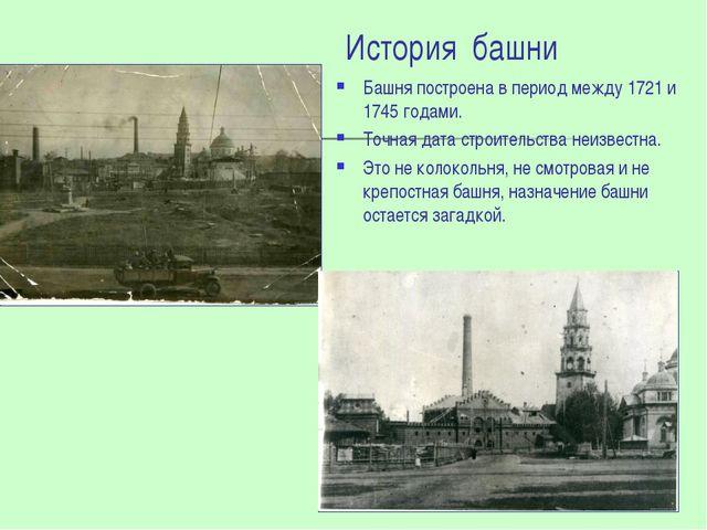 История башни Башня построена в период между 1721 и 1745 годами. Точная дата...