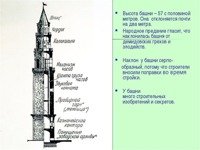 Высота башни – 57 с половиной метров. Она отклоняется почти на два метра. Нар...