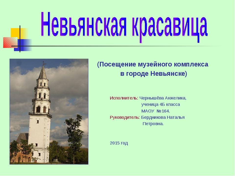 (Посещение музейного комплекса в городе Невьянске) Исполнитель: Чернышёва Анж...