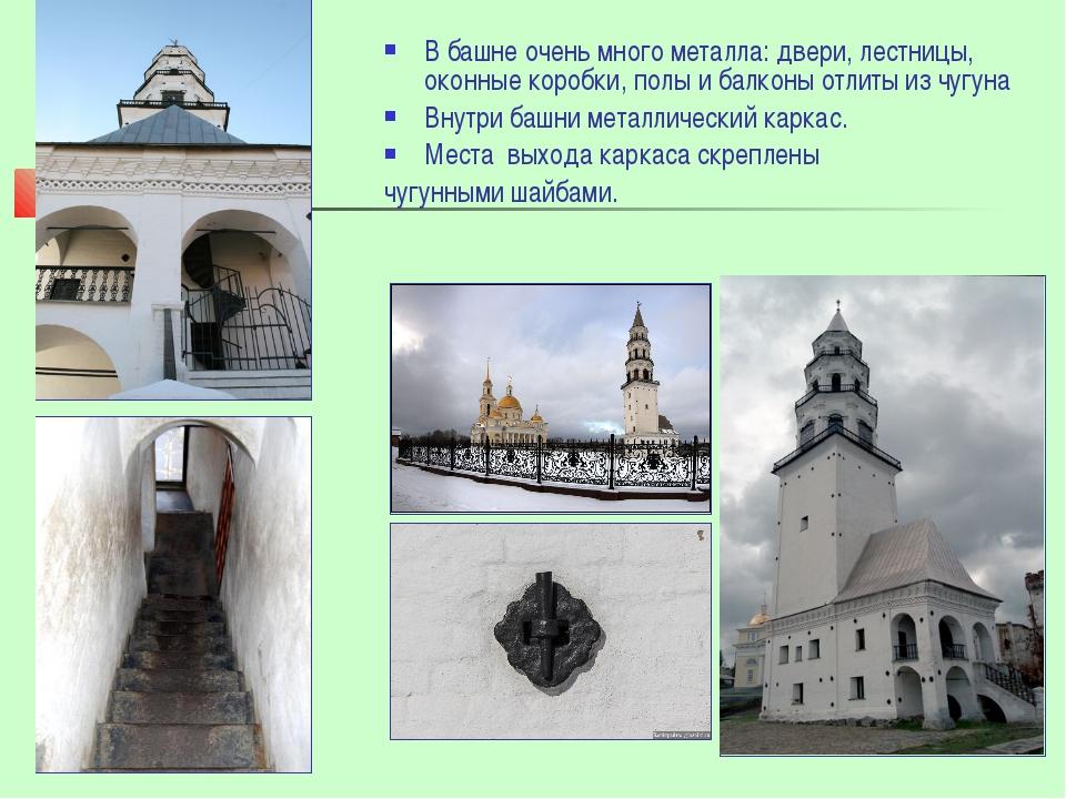 В башне очень много металла: двери, лестницы, оконные коробки, полы и балконы...