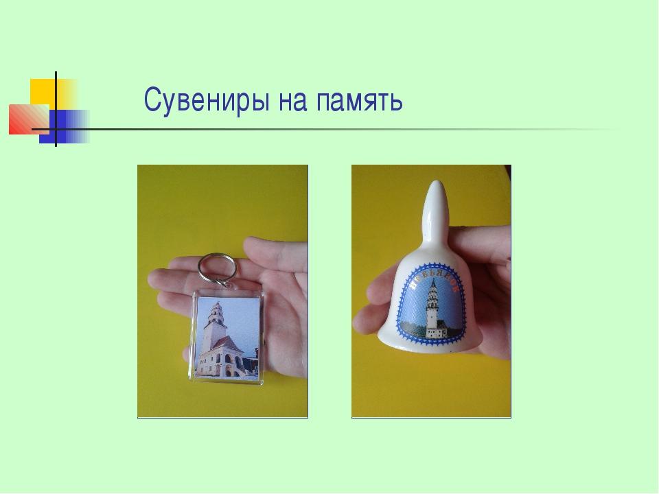 Сувениры на память