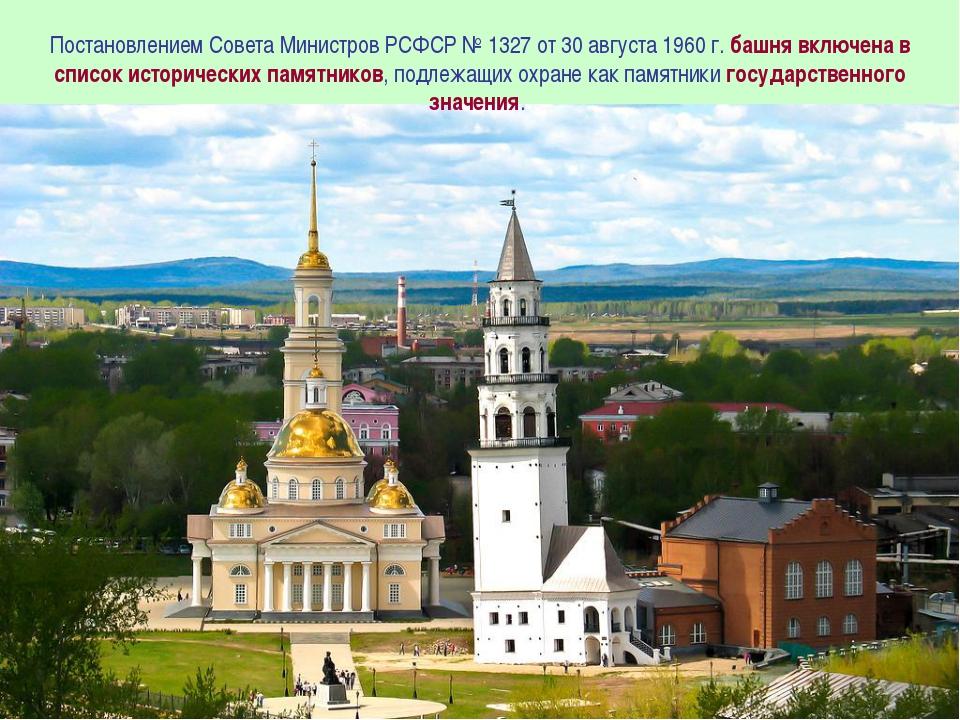 Постановлением Совета Министров РСФСР №1327 от 30 августа 1960г. башня вклю...