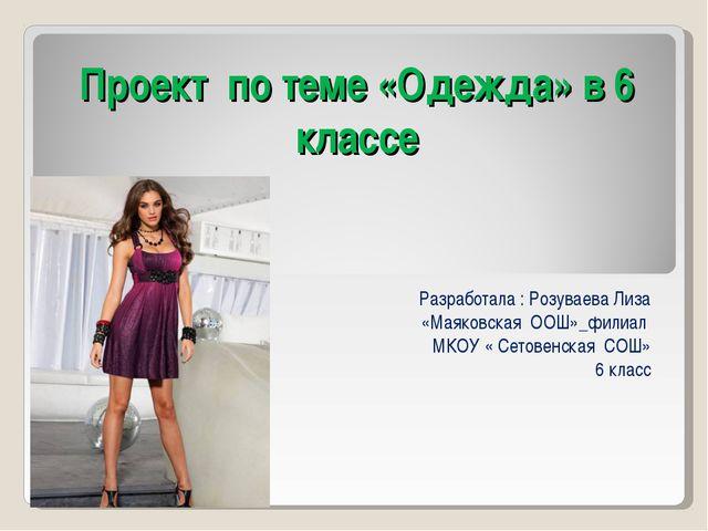 Проект по теме «Одежда» в 6 классе Разработала : Розуваева Лиза «Маяковская О...