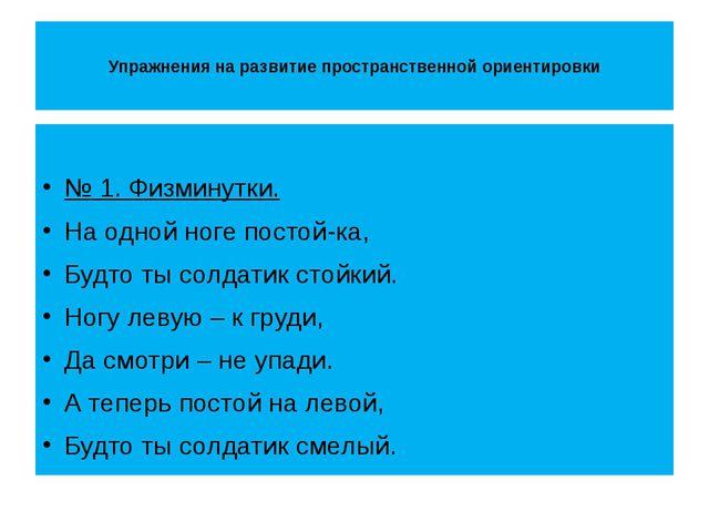 Упражнения на развитие пространственной ориентировки  № 1. Физминутки. На о...