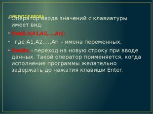 ОПЕРАТОР ВВОДА Оператор ввода значений с клавиатуры имеет вид: ReadLn(A1,A2,