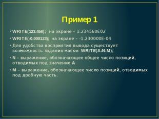 Пример 1 WRITE(123.456); на экране – 1.234560Е02 WRITE(-0.000123); на экране