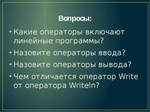 Вопросы: Какие операторы включают линейные программы? Назовите операторы ввод