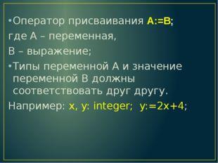 Оператор присваивания А:=В; где А – переменная, В – выражение; Типы переменно