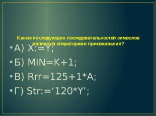 Какие из следующих последовательностей символов являются операторами присваив