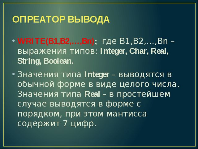 ОПРЕАТОР ВЫВОДА WRITE(B1,B2,…,Bn); где B1,B2,…,Bn – выражения типов: Integer,...