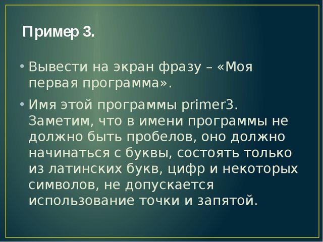 Пример 3. Вывести на экран фразу – «Моя первая программа». Имя этой программы...