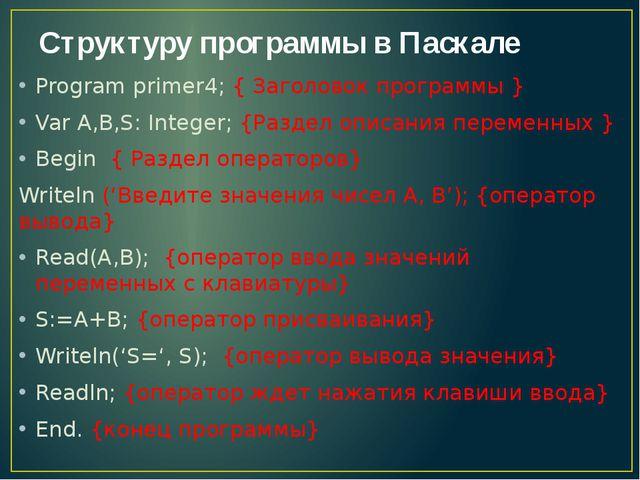 Структуру программы в Паскале Program primer4; { Заголовок программы } Var A,...