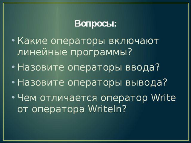 Вопросы: Какие операторы включают линейные программы? Назовите операторы ввод...