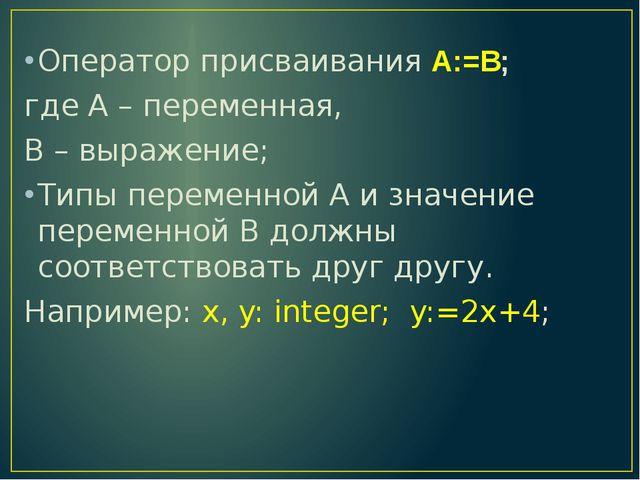 Оператор присваивания А:=В; где А – переменная, В – выражение; Типы переменно...