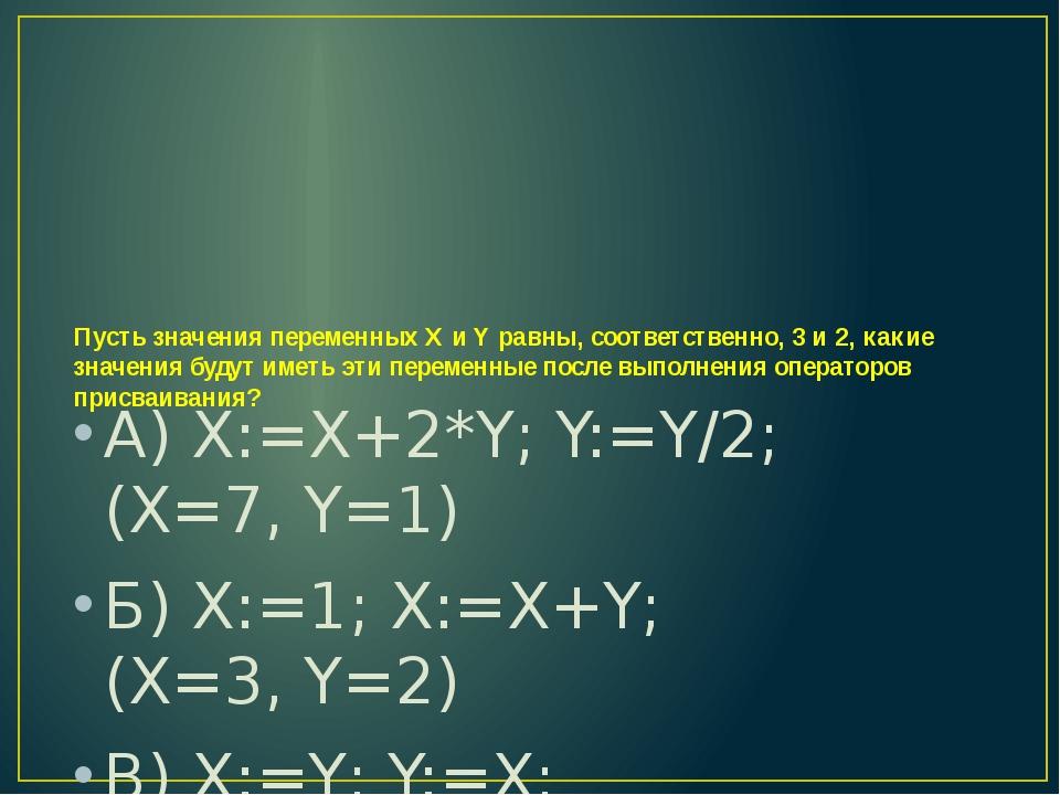 Пусть значения переменных X и Y равны, соответственно, 3 и 2, какие значения...