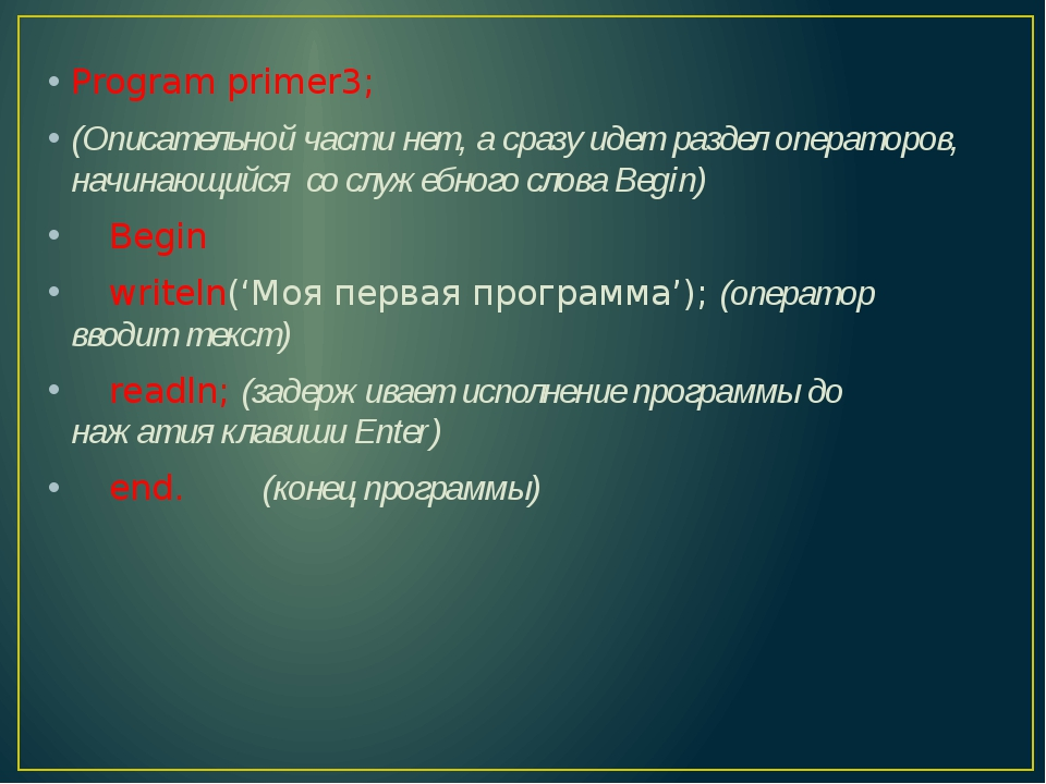 Program primer3; (Описательной части нет, а сразу идет раздел операторов, на...