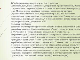 1)Особенноценнымиявляются леса на территории СамарскойЛуки, боры Бузулукск