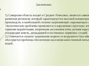 Заключение: 1) Самарская областьвходит вСреднееПоволжье, является самым