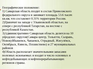 Географическое положение: 1) Самарская область входит в состав Приволжского ф