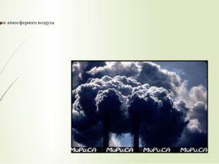 Загрязнение атмосферного воздуха