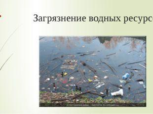 Загрязнение водных ресурсов