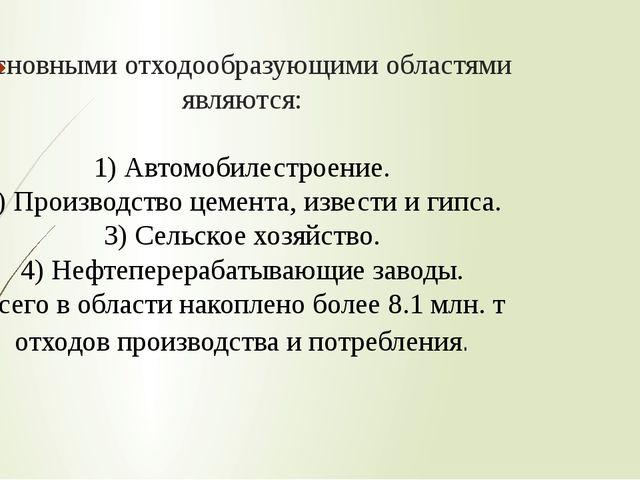Основными отходообразующими областями являются: 1) Автомобилестроение. 2) Про...