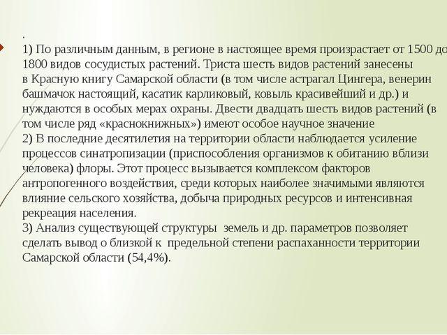 . 1) Поразличнымданным, врегионевнастоящеевремяпроизрастает от 1500 до...