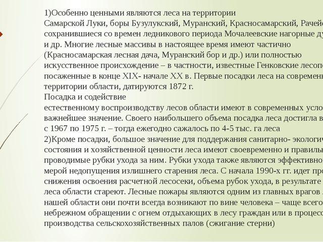 1)Особенноценнымиявляются леса на территории СамарскойЛуки, боры Бузулукск...