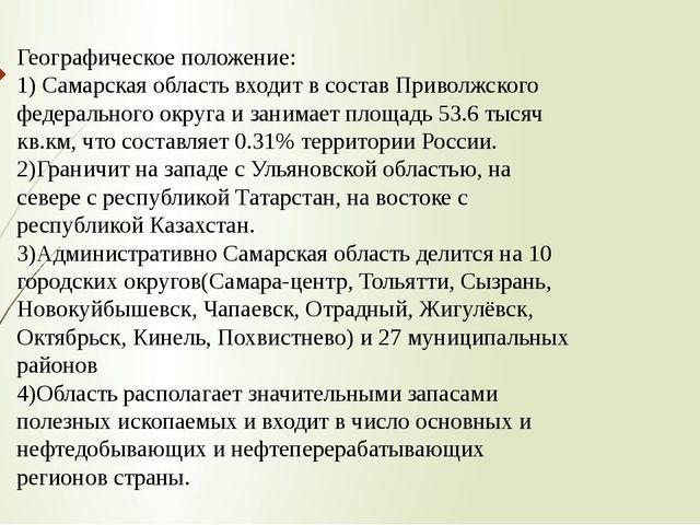 Географическое положение: 1) Самарская область входит в состав Приволжского ф...