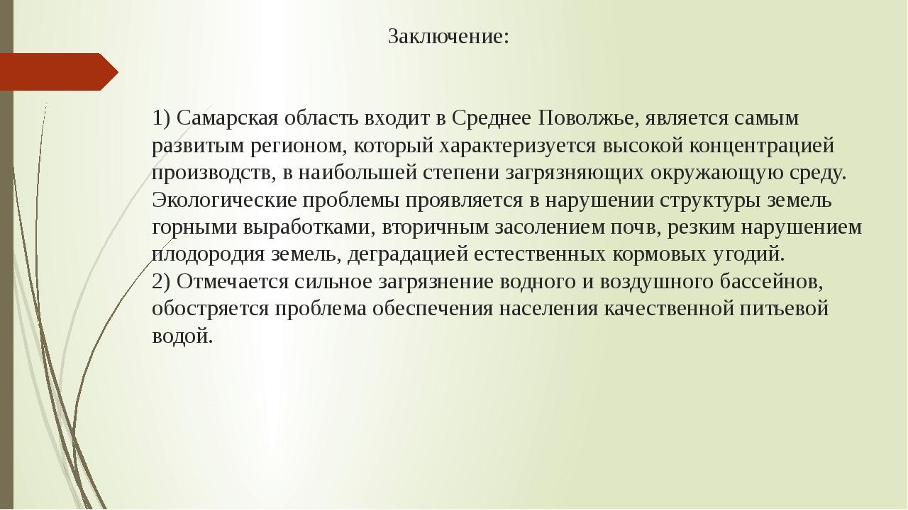 Заключение: 1) Самарская областьвходит вСреднееПоволжье, является самым...