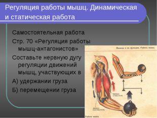 Регуляция работы мышц. Динамическая и статическая работа Самостоятельная рабо