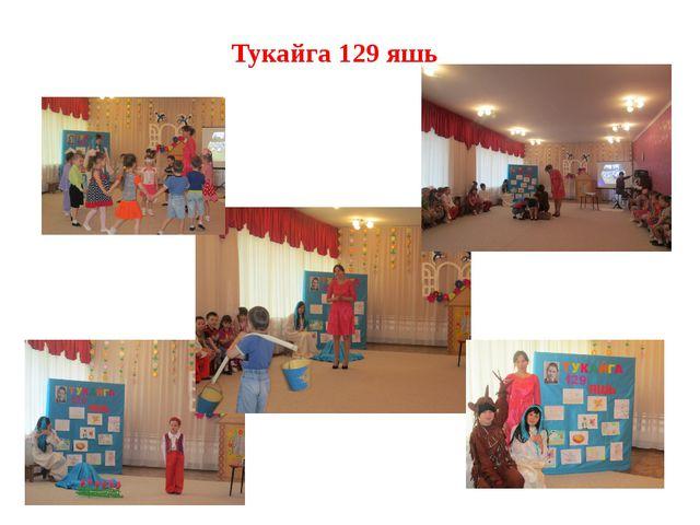 Тукайга 129 яшь