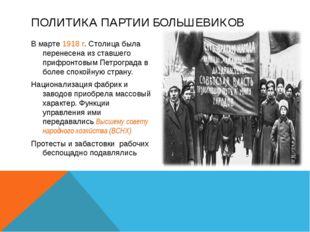 ПОЛИТИКА ПАРТИИ БОЛЬШЕВИКОВ В марте 1918 г. Столица была перенесена из ставше
