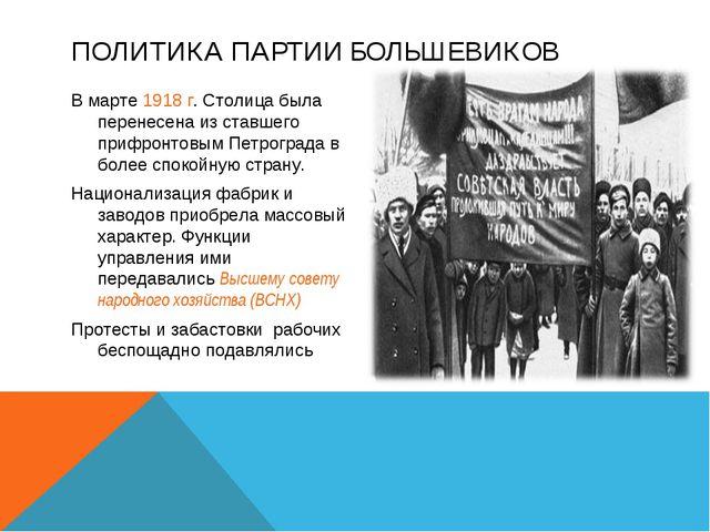ПОЛИТИКА ПАРТИИ БОЛЬШЕВИКОВ В марте 1918 г. Столица была перенесена из ставше...