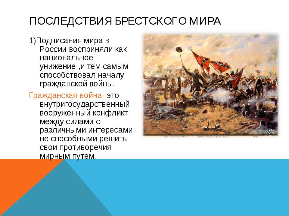 ПОСЛЕДСТВИЯ БРЕСТСКОГО МИРА 1)Подписания мира в России восприняли как национа...