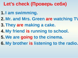 Let's check (Проверь себя) I am swimming. Mr. and Mrs. Green are watching TV.