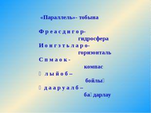 «Параллель»- тобына Ф р е а с д и г о р- гидросфера И о н г з т ь л а р о- г