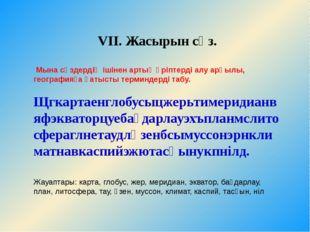 VII. Жасырын сөз. Мына сөздердің ішінен артық әріптерді алу арқылы, география